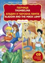 Palčica/Aladin i čarobna lampa