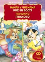 Mačak u čizmama/Pinokio