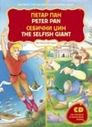 Petar Pan/Sebični džin