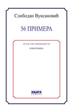 56 primera iz književnosti