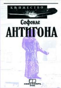 Antigona sajt