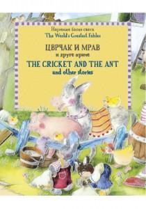 Cvrčak i mrav i druge priče