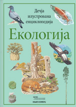 Ekologija