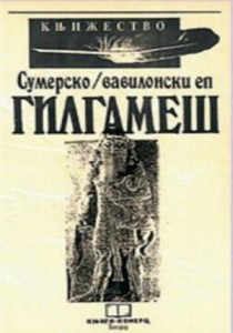 Gilgameš za sajt