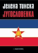 Jugoslovenka