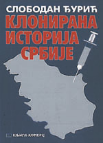 Klonirana istorija Srbij