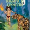 Knjiga o džungli pustolovina