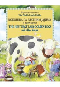 Kokoška sa zlatnim jajima