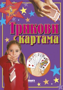 Magija K