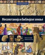 Mesopotamija i biblijske zemlje
