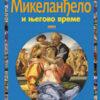 Mikelanđelo-umetnost u svetu