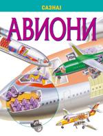 Mlazni avioni