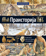 Praistorija ilustrovana istorija sveta