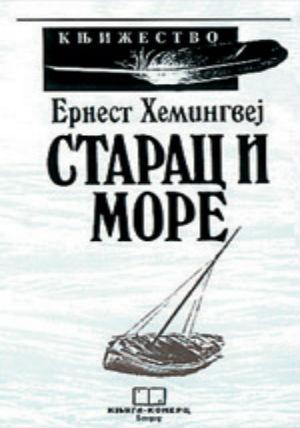 Starac i more za sajt