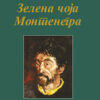Zelena čoja Montenegra
