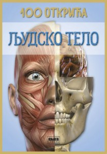 ljudsko telo 100 otkrica