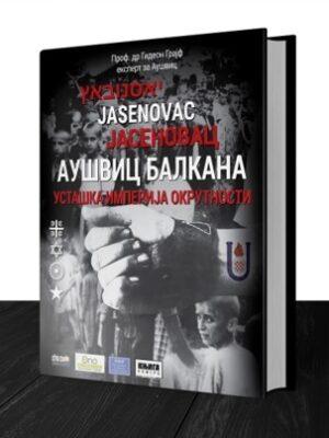 Jasenovac - ćirilica