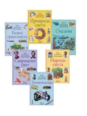 Dečija-ilustrovana-enciklopedija-–-Komplet-I